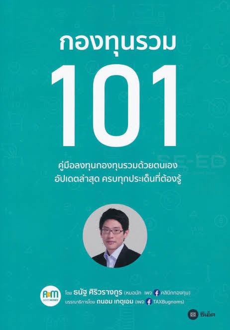 กองทุนรวม 101 -  cover