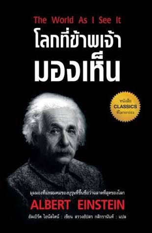 The World As I See โลกที่ข้าพเจ้ามองเห็น - Paperback cover