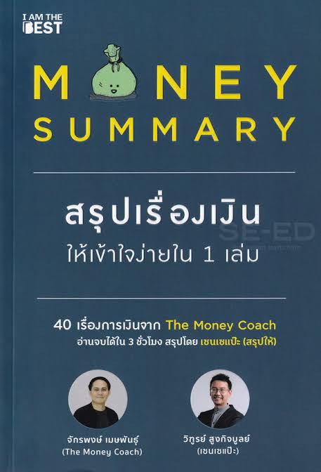 Money summary สรุปเรื่องเงินให้เข้าใจง่ายใน 1 เล่ม -  cover