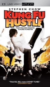 Kung Fu Hustle - UMD cover
