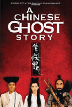 A Chinese Ghost Story - DVD cover