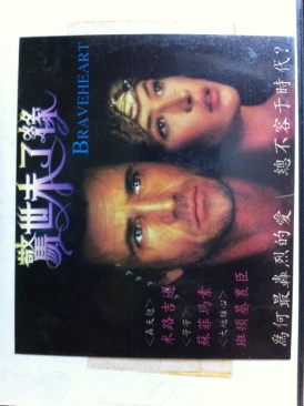 Braveheart - Video CD cover
