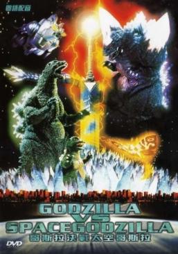 Godzilla vs. SpaceGodzilla / Godzilla vs. Mechagodzilla II ...