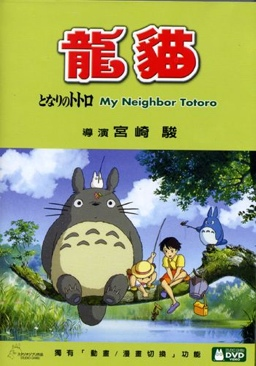 My Neighbour Totoro - DVD cover
