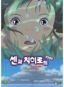 Spirited Away - DVD cover