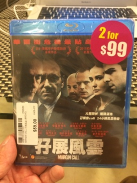 Margin Call - Blu-ray cover