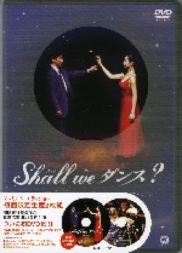 Shall We Dance? - DVD cover
