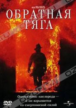 Backdraft - DVD cover