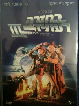 Back to the Future III - DVD-R cover