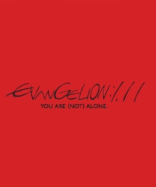 Evangelion 1.11 You Are (Not) Alone - DVD cover