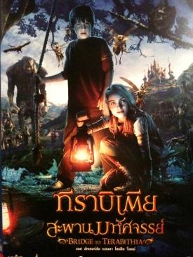 Bridge to Terabithia - DVD cover
