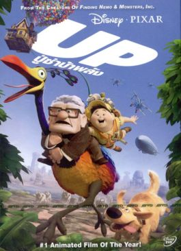Up - DVD cover
