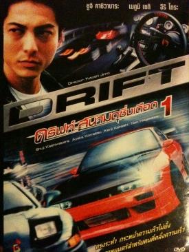 Drift - DVD cover