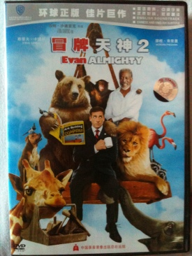 Evan Almighty - DVD cover
