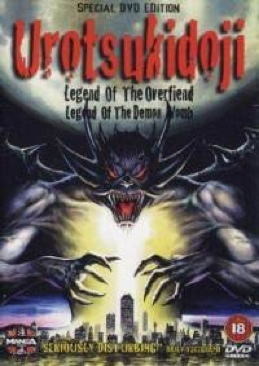 Urotsukidoji: Legend of the Overfiend / Legend of the Demon - VHS cover