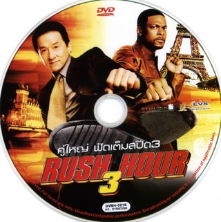 Rush Hour 3 - Laser Disc cover