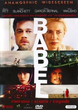 Babel - Digital Copy cover