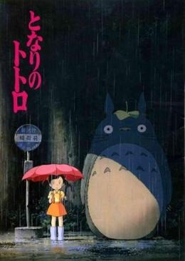 My Neighbour Totoro - Blu-ray cover