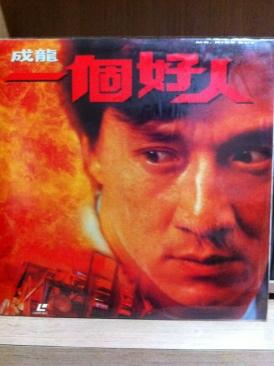 Mr. Nice Guy - Laser Disc cover