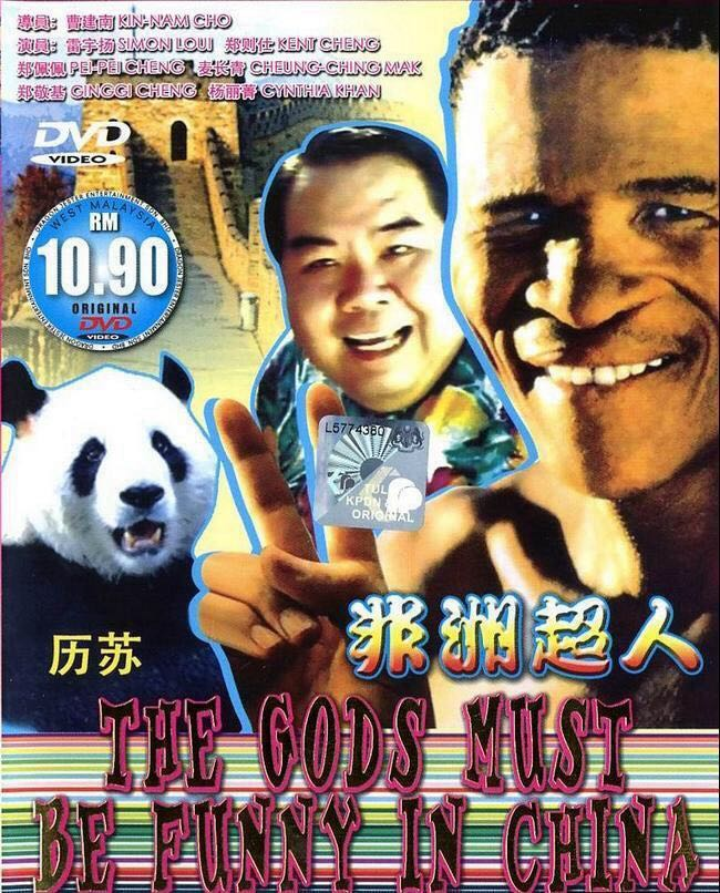 Los Dioses Deben Estar Locos En China -  cover