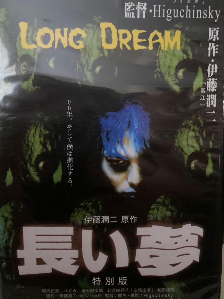 Long Dream -  cover