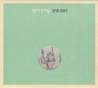 שירים ליואל  - CD cover
