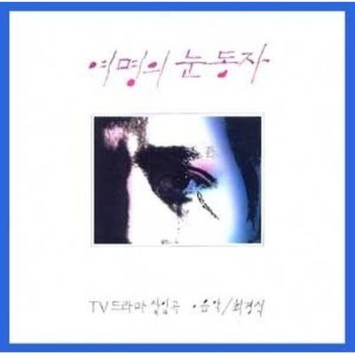 여명의 눈동자 OST - 12