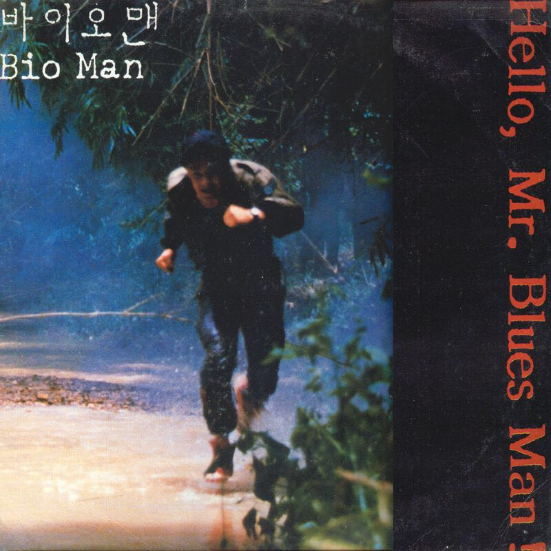 바이오 맨 Bio Man OST - 12
