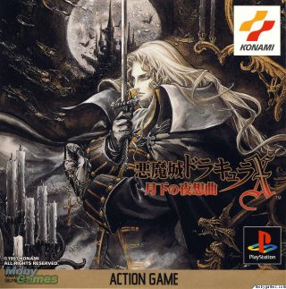 Castlevania: Symphony of the Night - Playstation Network cover