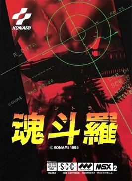 contra - MSX cover