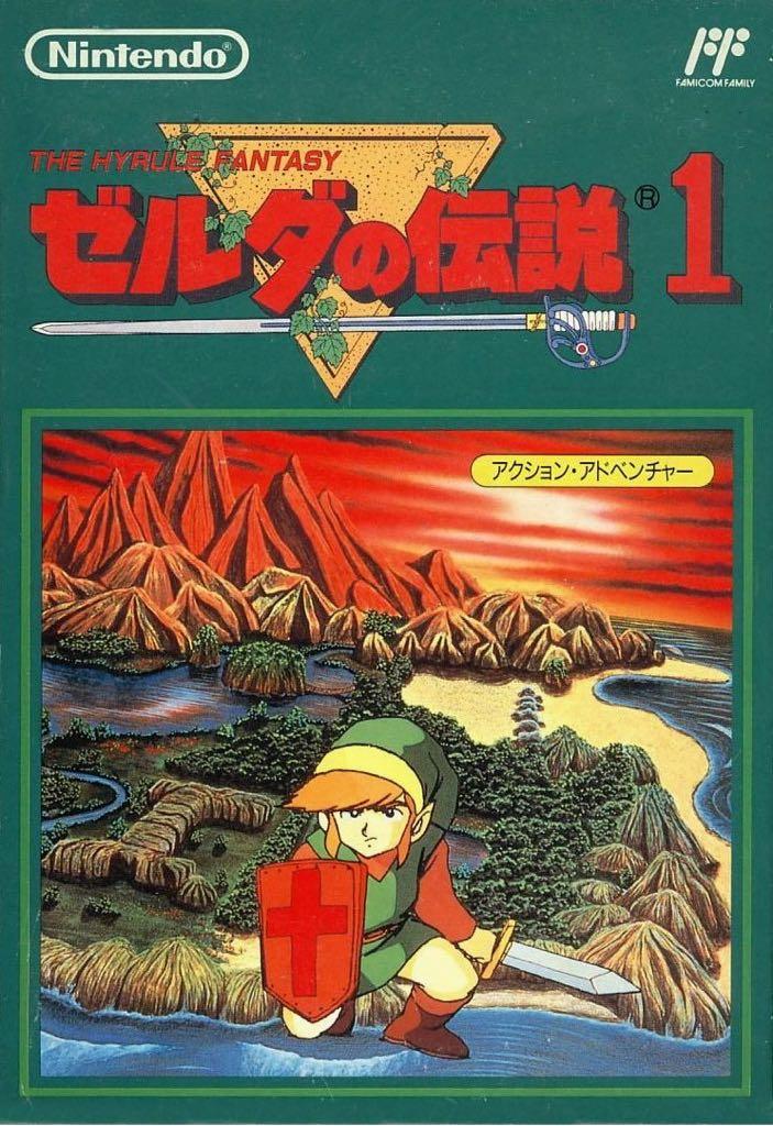The Legend Of Zelda - Famicom cover