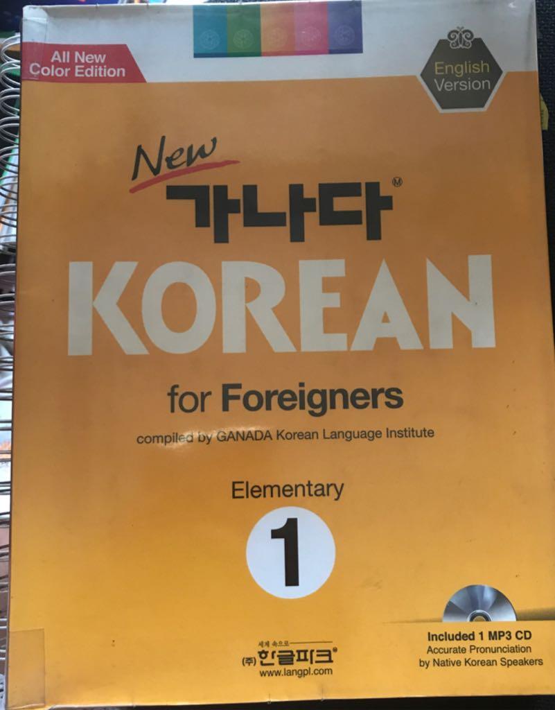 New 가나다 Korean for Foreigners Elementary 1 Book - GANADA Korean