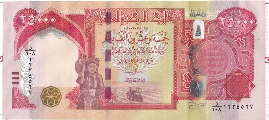 Iraqi Dinar Currency - Iraq (2018) back image (back cover, second image)