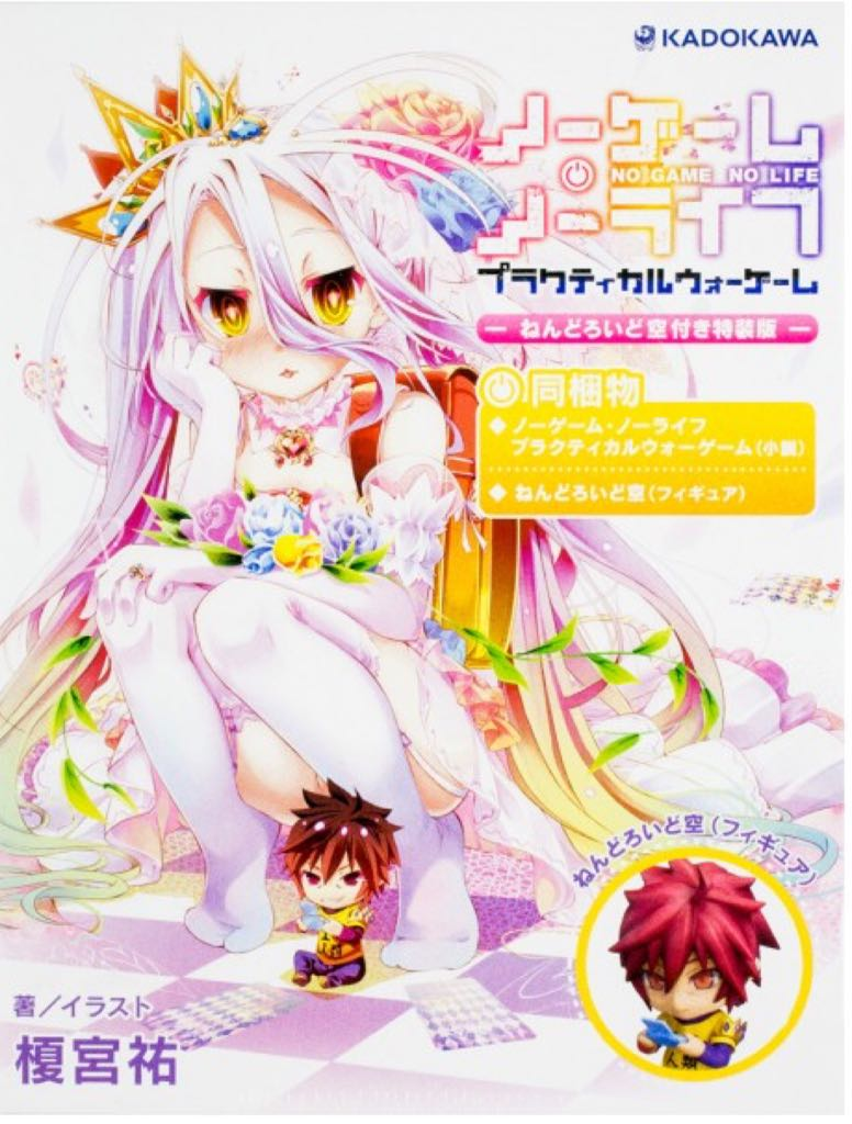 Sora Funko - Nendoroid (652) back image (back cover, second image)