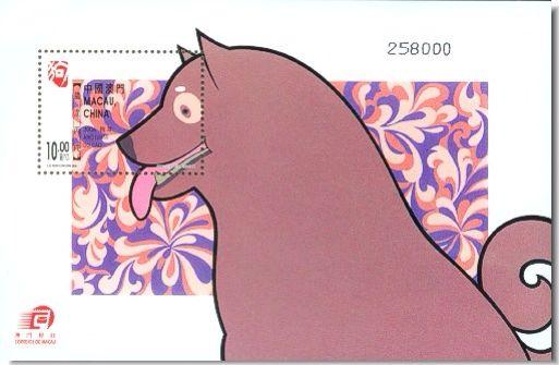 Dog 2006 Stamp - Macau (Souvenir Sheet) front image (front cover)