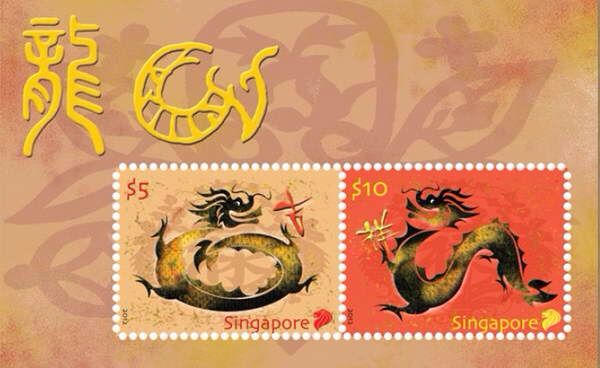 Dragon 2012 Stamp - Singapore (Souvenir Sheet) front image (front cover)