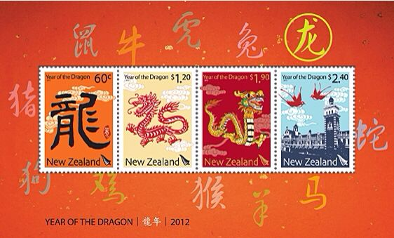 Dragon 2012 Stamp - New Zealand (Souvenir Sheet) front image (front cover)