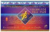 Tiger 2010 Stamp - Macau (Souvenir Sheet) front image (front cover)
