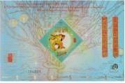 Rabbit 2011 Stamp - Macau (Souvenir Sheet) front image (front cover)