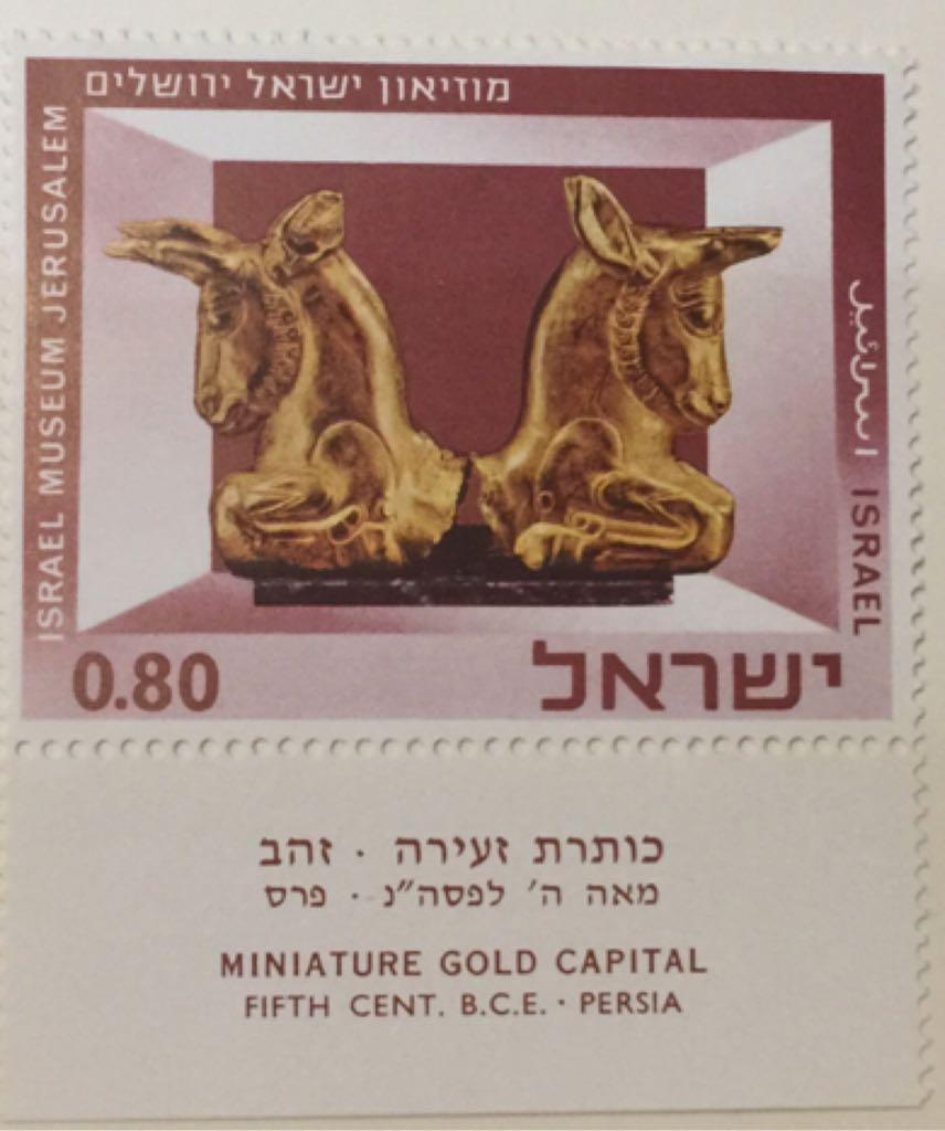 Israel 1966 080 Ils Miniature Gold Capital Stamp