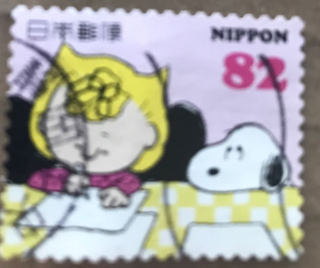 Snoopy Watches Sally Write A Letter Stamp
